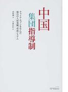 中国集団指導制 チャイナ・セブンを生んだ独自の人材発掘、育成システム