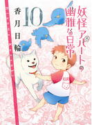 妖怪アパートの幽雅な日常 10 (講談社文庫)(講談社文庫)