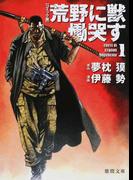 荒野に獣 慟哭す コミック版 1 (徳間文庫)(徳間文庫)