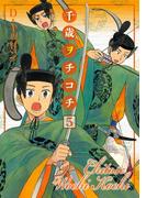 千歳ヲチコチ 5(ZERO-SUMコミックス)
