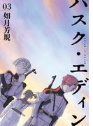 ハスク・エディン husk of Eden 3(ZERO-SUMコミックス)