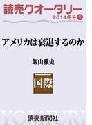 読売クオータリー選集2014年冬号1・アメリカは衰退するのか 飯山雅史(読売ebooks)