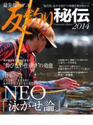 最先端のアユ 友釣り秘伝2014(BIG1シリーズ)