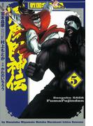 戦国SAGA 風魔風神伝5(ヒーローズコミックス)(ヒーローズコミックス)