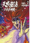天威無法 武蔵坊弁慶2(ヒーローズコミックス)(ヒーローズコミックス)