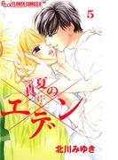 真夏のエデン 5(フラワーコミックスα)