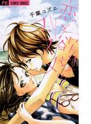 恋と欲望のススメ 1(フラワーコミックス)