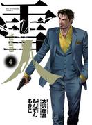 雪人 YUKITO 4(ビッグコミックス)