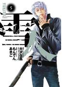雪人 YUKITO 5(ビッグコミックス)
