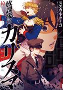 放課後のカリスマ 10(IKKI コミックス)