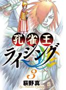 孔雀王ライジング 3(ビッグコミックス)