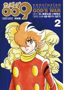 サイボーグ009 完結編 conclusion GOD'S WAR 2(少年サンデーコミックススペシャル)