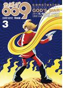 サイボーグ009 完結編 conclusion GOD'S WAR 3(少年サンデーコミックススペシャル)