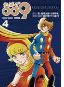 サイボーグ009 完結編 conclusion GOD'S WAR 4(少年サンデーコミックススペシャル)