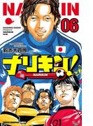ナリキン! 6(少年チャンピオン・コミックス)