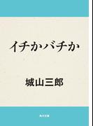 イチかバチか(角川文庫)