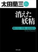 【期間限定価格】消えた妖精 顔のない刑事・追走指令(角川文庫)