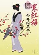 寒紅梅 髪ゆい猫字屋繁盛記(角川文庫)