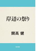 【期間限定価格】岸辺の祭り(角川文庫)