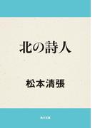 【期間限定価格】北の詩人(角川文庫)