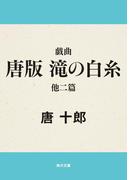 戯曲 唐版 滝の白糸 他二篇(角川文庫)