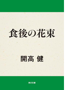 【期間限定価格】食後の花束(角川文庫)