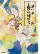 つれづれ、北野坂探偵舎 ゴーストフィクション(角川文庫)
