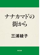 【期間限定価格】ナナカマドの街から(角川文庫)