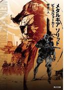 メタルギア ソリッド ピースウォーカー(角川文庫)