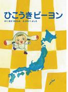 ひこうきビーヨン(Parade books)