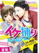 イケ捕りルームシェア★24時間フィット♂イン(1)(ボーイズファン)