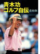 青木功ゴルフ自伝(小学館文庫)(小学館文庫)