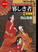 邪しき者(中) 血涙剣(小学館文庫)(小学館文庫)