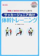 サッカージュニア向け体幹トレーニング 「姿勢」と「走り方」を学んで上達する soccer MAMA