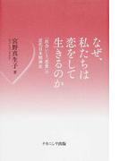 なぜ、私たちは恋をして生きるのか 「出会い」と「恋愛」の近代日本精神史