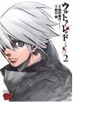 ウルトラ・レッド 2 (チャンピオンREDコミックス)(チャンピオンREDコミックス)