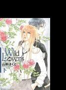 Wild Lovers 下