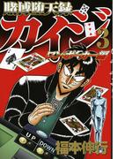 賭博堕天録カイジ ワン・ポーカー編3 (ヤンマガKC)(ヤンマガKC)