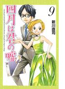 四月は君の噓 9 (講談社コミックス Monthly Shonen Magazine Comics)(月刊少年マガジンKC)
