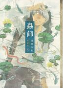 蟲師 愛蔵版 8 (KCDX)