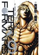 テラフォーマーズ 9 9th MISSION父の仇 (ヤングジャンプ・コミックス)(ヤングジャンプコミックス)