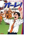オーレ 弱小サッカークラブの挑戦 2 (マンサンコミックス)(マンサンコミックス)