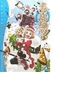 あまんちゅ! 8 (BLADE COMICS)(BLADE COMICS(ブレイドコミックス))