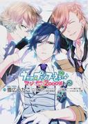 うたの☆プリンスさまっ・マジLOVE2000% 2 (シルフコミックス)(シルフコミックス)