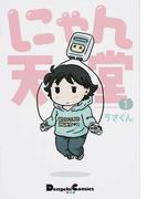 にゃん天堂 1 (Dengeki Comics EX)(電撃コミックスEX)