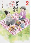 おにぎり通信 ダメママ日記 2(愛蔵版コミックス)