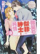 微笑む似非紳士と純情娘 URARA&BYAKUYA 3 (エタニティブックス Blanc)(エタニティブックス・白)