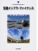 交通インフラ・ファイナンス (日本交通政策研究会研究双書)