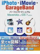 iPhoto・iMovie・GarageBandパーフェクトマニュアル Mavericks & iOS 7 edition