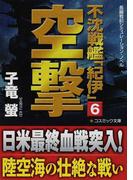不沈戦艦「紀伊」 長編戦記シミュレーション・ノベル 6 空撃 (コスミック文庫)(コスミック文庫)